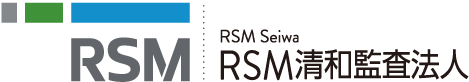 RSM清和監査法人